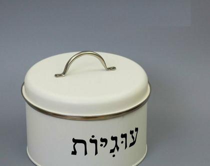 כלי לעוגיות כיתוב בצבע שמנת | כלי לעוגיות מפח אל-חלד
