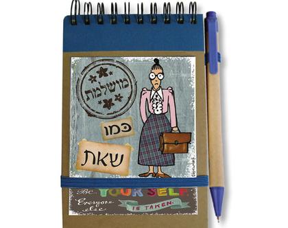 פנקס אישי עט דגם מושלמת כמו שאת - איריס, פנקס מעוצב,פנקסים מעוצבים,פנקס אישי,מתנה אידיאלית למורה ,סוף שנה .העצמה נשית.