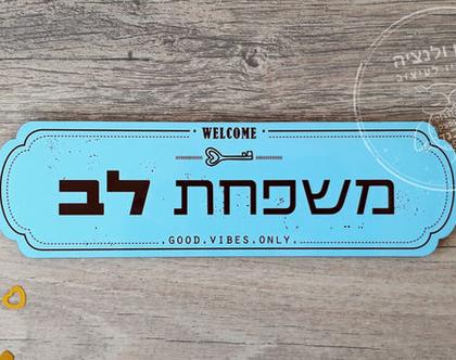 שלט כניסה לבית עם ניחוח וינטאג', Good vibes, לאנרגיה חיובית :)