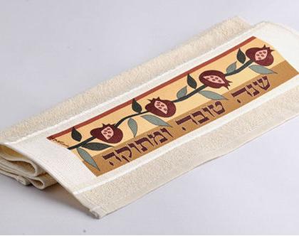 מגבת שנה טובה ומתוקה עיטור רימונים מתנה לראש השנה - מחיר מיוחד לכמויות