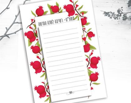 רשימות קטנות לשנה החדשה   ממו הודעות ממוגנט   ממו הודעות בעיצוב אישי   פנקס קניות ממוגנט   מתנה קטנה לראש השנה