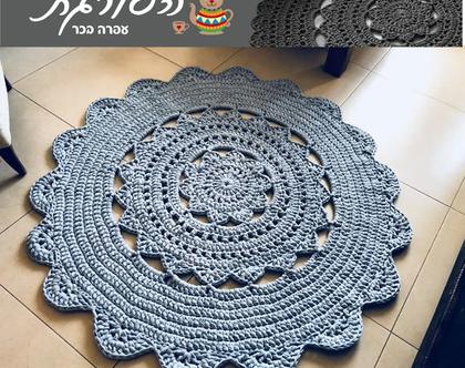 שטיח קוטר 1.40 מ' /שטיח סרוג/שטיחים סרוגים/שטיח סרוג בחוטי טריקו