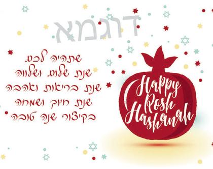 ברכה לראש השנה | איחולים לשנה החדשה | שנה טובה | ברכה עם רימון | HAPPY ROSH HASHANAH