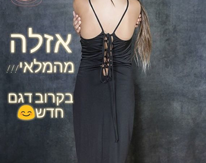 שמלת פרנזים לבת מצווה