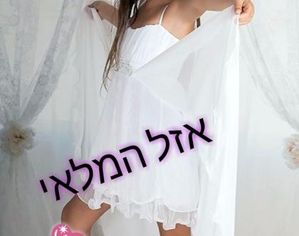 שמלת מעוף בת מצווה