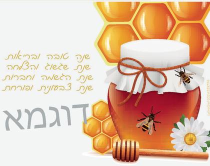 ברכה לראש השנה | איחולים לחג | איחולים לשנה טובה | שנה טובה ומתוקה | שנה טובה | שנת פוריות