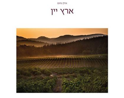 ארץ יין | אילן נחום - ספר צילום