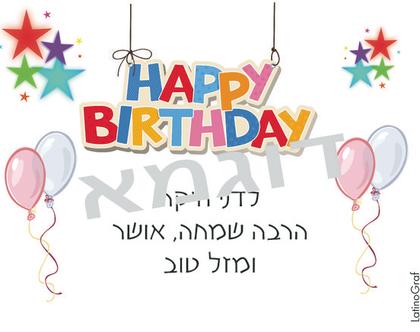 ברכה ליום הולדת   איחולים ליום הולדת   יום הולדת שמח   כרטיס ליום הולדת