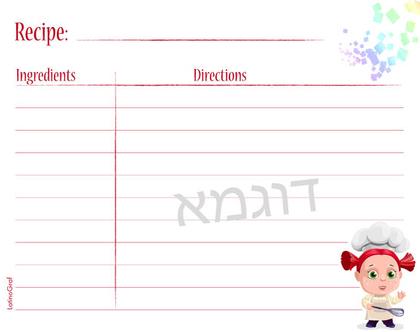 סט כרטיסיות לכתיבת מתכונים   מתכונים שאוהבים   הדפסה ביתית