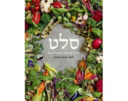 סלט | לימור לניאדו-תירוש | ספר אוכל