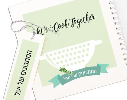 מחברת ״Lets Cook Together״ עם שם והקדשה | בתוספת סימנייה תואמת | דפי פנים על נייר בצבע קרם עם מקום לשם המתכון, רשימת חומרים ואופן ההכנה |
