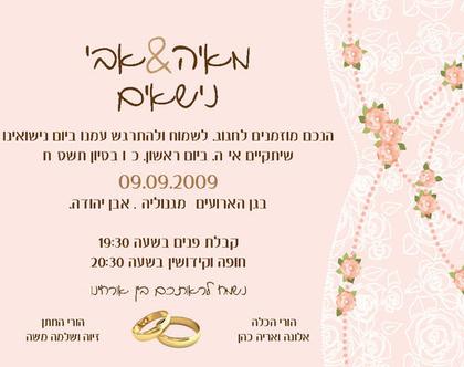 הזמנה לנישואין | הזמנה לחתונה | הזמנה צד אחד | טבעות נישואין