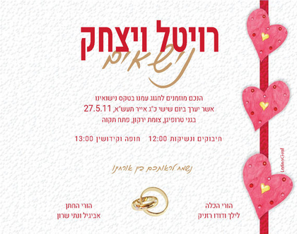 הזמנה לנישואין | הזמנה לחתונה | הזמנה צד אחד | חתן וכלהלבבות וטבעות