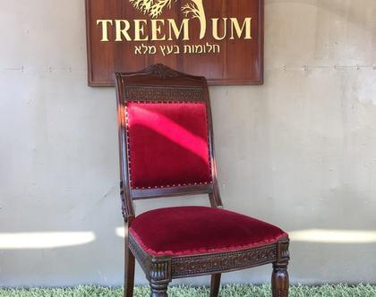 כיסא מפואר עץ מלא מהגוני