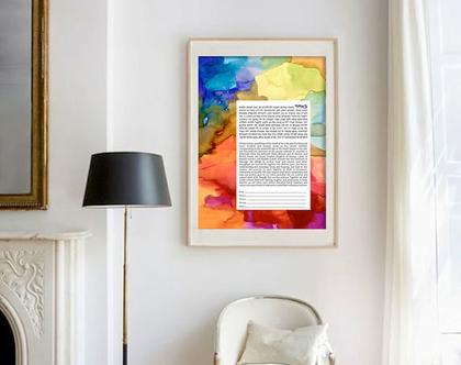 כתובה הדפס אומנותי ״רוח״