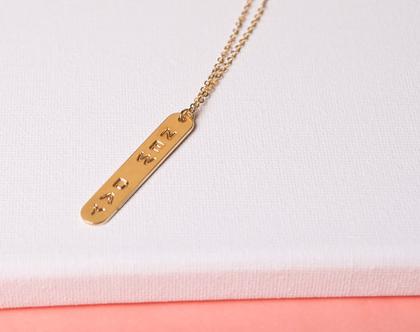 שרשרת New day/ שרשרת השראה זהב / שרשרת מתנה / שרשרת ציפוי זהב/ שרשרת זהב עם תליון
