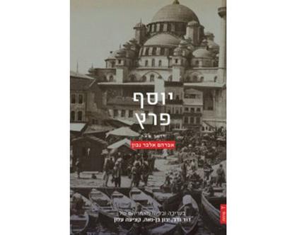 יוסף פרץ | אברהם אלבר נבון - ספר עיון