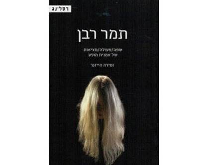 תמר רבן | זמירה הייזנר - ספר עיון