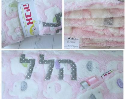 שמיכה עם שם הילד | שמיכת חורף לתינוק | שמיכת קורל פליז