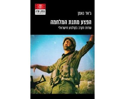 הפצע מתנת המלחמה | ג'אד נאמן - ספר עיון
