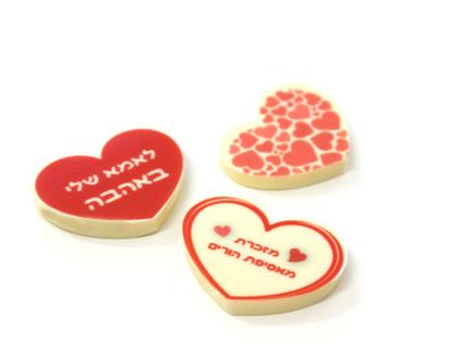 שוקולד ממותג בצורת לב גדול | מזכרת מתוקה | שוקולדים ממותגים