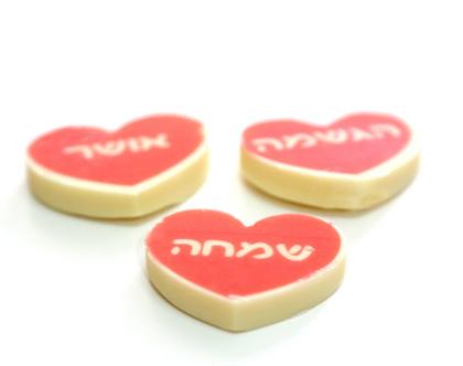 שוקולד ממותג בצורת לב קטן | שוקולדים ממותגים