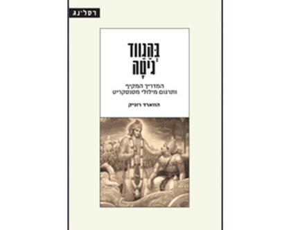בהגווד גיטה | הווארד רזניק - ספר עיון
