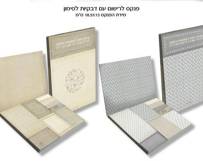פנקס לרישום מעוצב עם דבקיות לסימון - מוצרי נייר , ניירות מעוצבים , מתנה למורות וגננות לסוף שנה ,מתנה למשרד,מתנות קטנות ומקסימות .