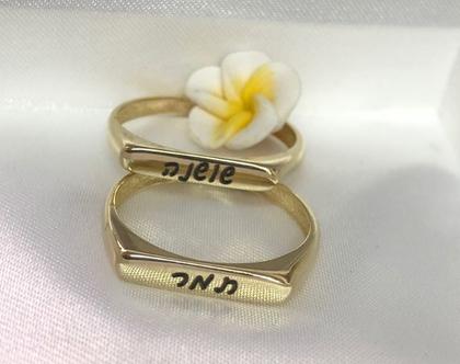 טבעת זהב14 קראט עם חריטה