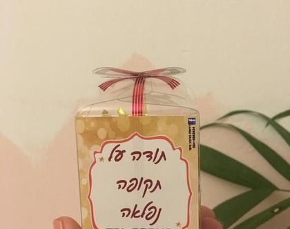 מיני פי וי סי במילוי נשיקות/ סוכריות יהלום