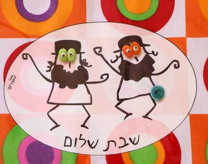 כיסוי חלות שבת כיתוב עברית/אנגלית