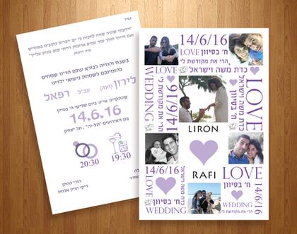 עיצוב הזמנה לחתונה - טיפוגרפית ותמונות