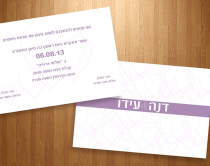 עיצוב הזמנה לחתונה - לבבות