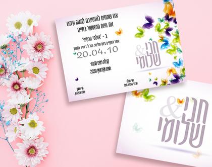 עיצוב הזמנה לחתונה - פרפרים