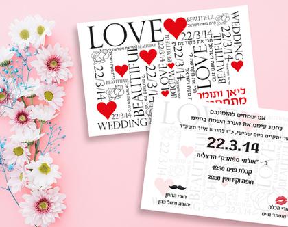 עיצוב הזמנה לחתונה - טיפוגרפי