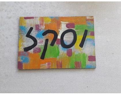 שלט לבית | שלט לוח עץ | שלט צבעוני |