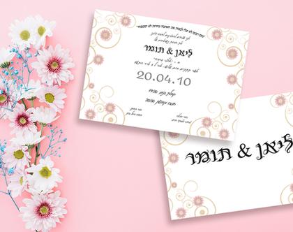 עיצוב הזמנה לחתונה - טבע