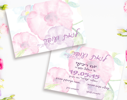עיצוב הזמנה לחתונה - פרחים