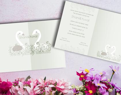עיצוב הזמנה לחתונה - מתקפלת