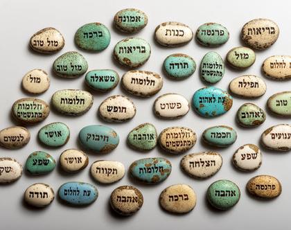 אבני ברכה - המוצר הוא מיקס של 6 אבנים . אבני ברכה,מתנה למורה,מתנה למשרד,מתנה לאורחים,תוספת למתנה,מתנה לסוף שנה,עבודת יד,מתנה לאירוע.