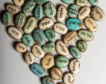 אבני ברכה - המוצר הוא מיקס של 6 אבנים. אבני ברכה,מתנה למורה,מתנה למשרד,מתנה לאורחים,תוספת למתנה,מתנה לסוף שנה,עבודת יד,מתנה לאירוע.