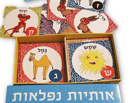אותיות נפלאות | משחק זיכרון | לימוד אותיות | משחק קופסא | מתנות לסוף שנה | מתנה לגן