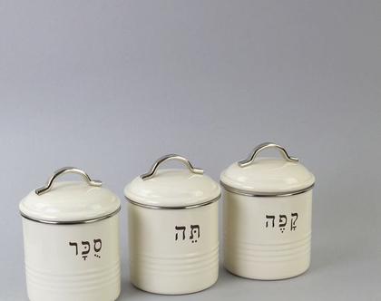 סט קפה תה סוכר - מעוצב בצבע שמנת | סט קופסאות מפח לקפה תה וסוכר