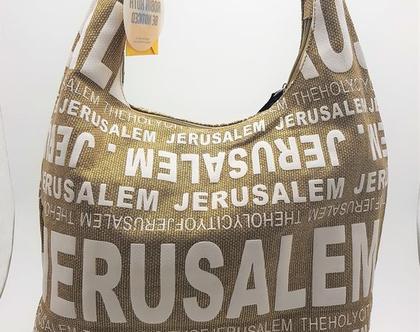 תיק עם הדפס ירושלים איכותי