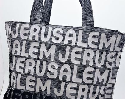 תיק עם הדפס ירושלים איכותי.