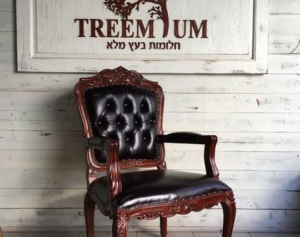 כורסא מפוארת מהגוני קלאסי