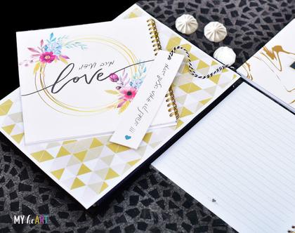 מחברת מעוצבת ליום האהבה | Valentine | רעיון למתנה | יומן מחשבות טובות