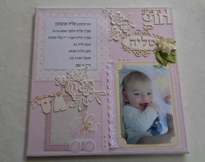 חדש!!! תעודת לידה בעבודת יד / תעודת לידה לתינוקת מעוצבת עם תמונה / דגם וינטג' / תעודת זהות מעוצבת / מתנה לתינוקת