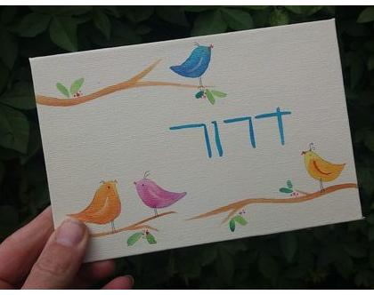 שלט לבית. שלט לדלת כניסה. ציפורים צבעוניות.