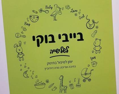 מתנה ליולדת שלישייה/ערכת לידה שלישייה/לבן/לבתיומן מעקב לשלישייה .150 עמודים